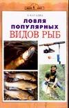 Ловля популярных видов рыб Катаева И.В.
