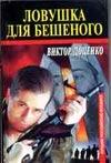 Доценко В.Н. - Ловушка для Бешеного' обложка книги
