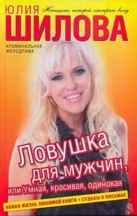 Ловушка для мужчин, или Умная, красивая, одинокая Юлия Шилова