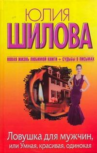 Юлия Шилова - Ловушка для мужчин, или Умная, красивая, одинокая обложка книги