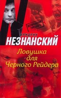 Незнанский Ф.Е. - Ловушка для Черного Рейдера обложка книги
