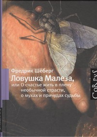 Ловушка Малеза, или О счастье жить в плену необычной страсти о мухах и причудах Шёберг Фредрик