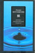 Витгенштейн Л. - Логико-философский трактат' обложка книги