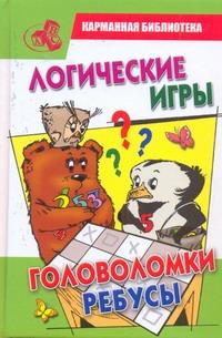 Логические игры, головоломки, ребусы Тарабарина Т.И.