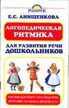 Логопедическая ритмика для развития речи дошкольников Анищенкова Е.С.