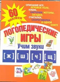 Логопедические игры. Учим звуки [ж], [ш], [ч], [щ]. 60 наклеек Галанов А.С.