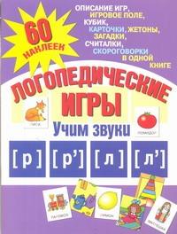 Логопедические игры. Учим звуки [р], [р'], [л], [л']. 60 наклеек Галанов А.С.