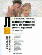 Дмитрова Е.Д. - Логопедические карты для диагностики речевых нарушений' обложка книги
