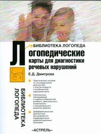 Логопедические карты для диагностики речевых нарушений Дмитрова Е.Д.