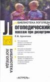 Архипова Е.Ф. - Логопедический массаж при дизартрии' обложка книги