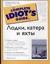 Сержант Ф. - Лодки, катера и яхты' обложка книги