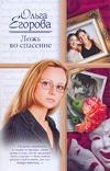 Егорова О. - Ложь во спасение' обложка книги
