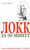 Стретерн П. - Локк за 90 минут' обложка книги