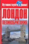 Лондон + Великобритания - фото 1