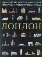 Баамон Алехандро - Лондон. Большой иллюстрированный историко-архитектурный атлас' обложка книги