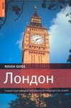 Лондон.Самый подробный и популярный путеводитель в мире.