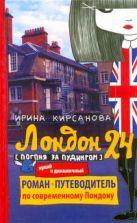 Кирсанова Ирина - Лондон: 24. Погоня за пудингом' обложка книги