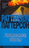 Паттерсон Д. - Лондонские мосты' обложка книги
