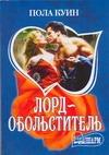 Куин Пола - Лорд - обольститель' обложка книги