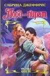 Джеффрис С. - Лорд - пират' обложка книги