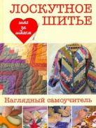 Эрлих Лора - Лоскутное шитье' обложка книги