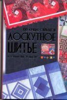 Чернышева Л.А. - Лоскутное шитье' обложка книги