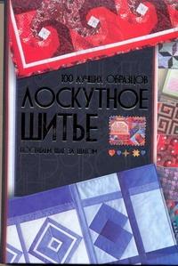 Лоскутное шитье Чернышева Л.А.