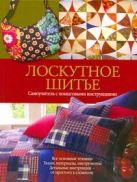 Ландрум Шерри - Лоскутное шитье' обложка книги