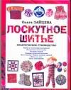 Зайцева О.В. - Лоскутное шитье' обложка книги