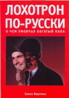 Ишутина Е.А. - Лохотрон по-русски.  О чем умолчал богатый папа' обложка книги