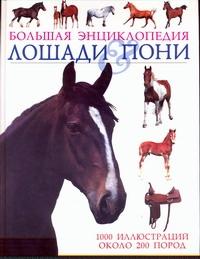 Пикрел Т. - Лошади & пони обложка книги