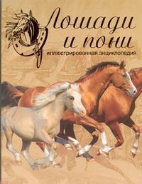 Лошади и пони. Иллюстрированная энциклопедия Рансфорд С.