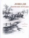 Симонов Леонид - Лошади. Конские породы обложка книги
