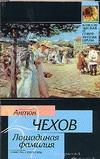 Лошадиная фамилия Чехов А. П.