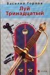 Горлов В.А. - Луй тринадцатый' обложка книги