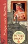 Брэдфорд С. - Лукреция Борджиа' обложка книги