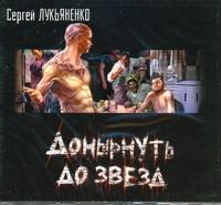 Донырнуть до звезд (на CD диске) Лукьяненко С. В.