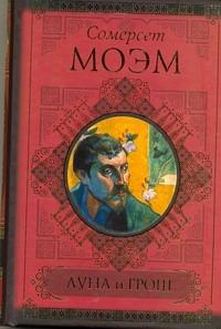 Моэм С. Луна и грош. Записные книжки и о или роман с переодеванием