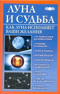 Луна и судьба. Как Луна исполняет ваши желания Михайлова Вера
