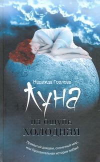 Луна на ощупь холодная Горлова Н.А.