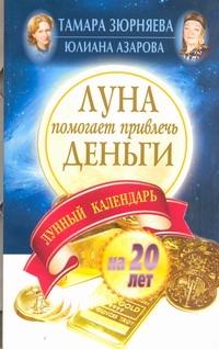 2013Зюрняева.Лунный календарь