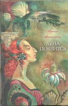 Антипенко А.Л. - Луна появится' обложка книги
