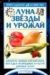 Ершов М.Е. - Луна, звезды и урожай' обложка книги