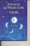 Мури Т. - Лунная астрология : Лунные знаки и жизненный успех' обложка книги