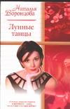 Воронцова Н. - Лунные танцы' обложка книги