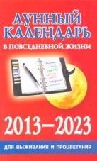 Хорсанд-Мавроматис Д. - Лунный календарь в повседневной жизни для выживания и процветания, 2013-2023' обложка книги