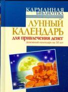 Азарова Ю. - Лунный календарь для привлечения денег' обложка книги