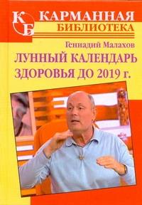 Лунный календарь здоровья до 2019 года Малахов Г.П.