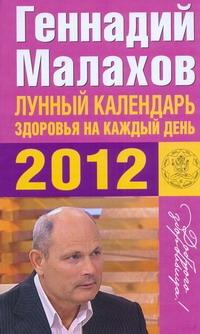 Лунный календарь здоровья на каждый день 2012 года Малахов Г.П.