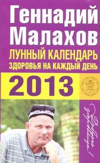 Лунный календарь здоровья на каждый день 2013 года